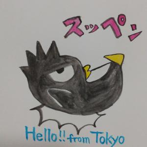 Hello!! from Tokyo