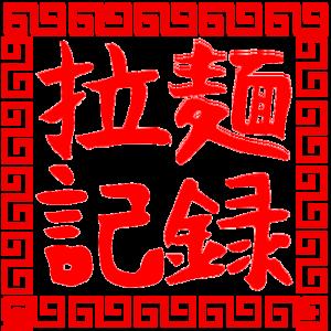 Masa's Ramen Record Storage Container~将_ラーメン記録管理簿~