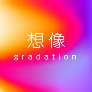 想像gradation