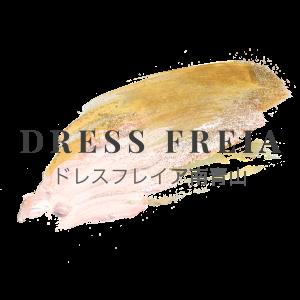 ドレスフレイア南青山 ~ドレス&おしゃれな青山エリア情報を発信中~