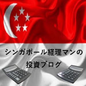 シンガポール経理マンの投資ブログ