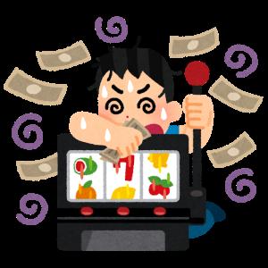 ★★ギャンブル依存症克服★★ブログ