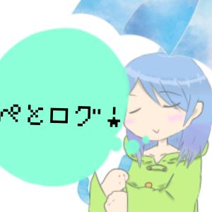 ぺとログ!
