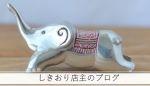 ネットショップ 四季折折鎌倉の店長 もなのブログ