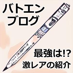 集めた鉛筆は1000本!あなたの知らないバトエンを紹介します。