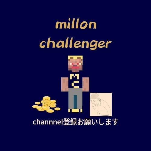 millionchallengerさんのプロフィール
