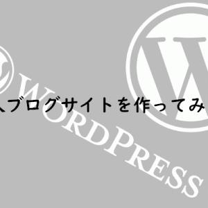Oh!雑把プログラマーのWordpress雑記