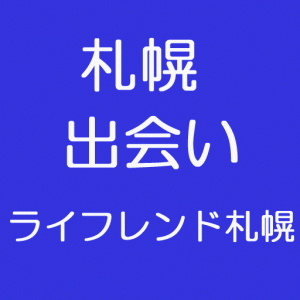 出会いのコミュニティ ライフレンド札幌