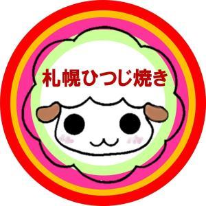 ようころSAPPORO!羊ヶ丘展望台新名物お菓子「札幌ひつじ焼き」なまらめんっこいおやき