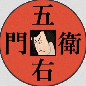 GOEMON TOKYO - 東京のグルメブログ