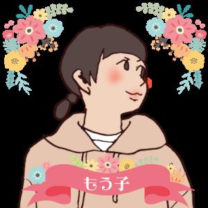 アラフォー主婦、モウ子の妄想クローゼット