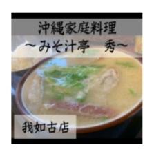 沖縄こだわりの味噌汁