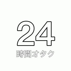 24時間オタク