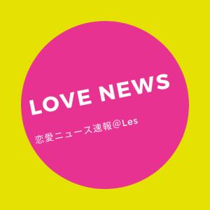 恋愛ニュース速報@Les