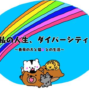 私の人生、ダイバーシティ〜養母の夫と猫との生活〜
