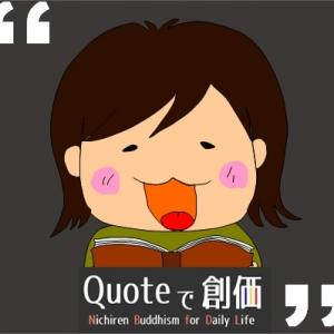 Quoteで創価