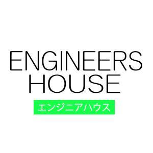 エンジニアーズハウスブログ