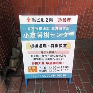 日本将棋連盟北九州支部 小倉将棋センター スタッフのブログ