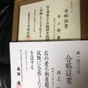 井上幹康の税理士試験・不動産鑑定士試験特化note