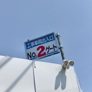 No.2 ゲート