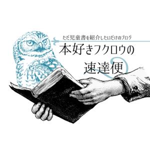 本好きフクロウの速達便|ただ児童書を紹介したいだけのブログ