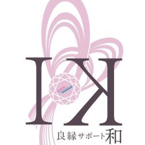【成婚率75%】/6か月以内に『幸せな結婚』/【良縁サポート 和】の婚活応援ブログ!