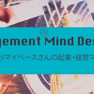 Management Mind Designer