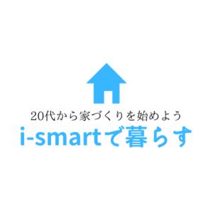 i-smartで暮らす