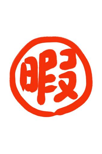 sukerokuさんのプロフィール