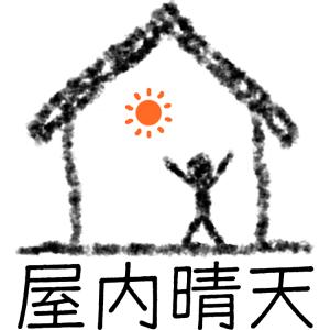 屋内晴天_okunai-seiten.com