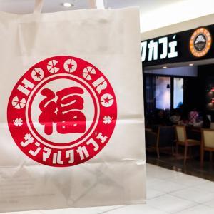 【2021】カフェ・食品系福袋の達人