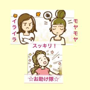 イライラを笑顔に☆怒りのスタイルを変えよう!