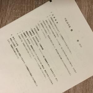 高卒認定日記