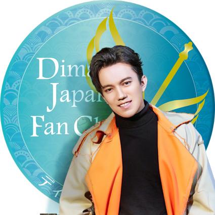 公式 ディマシュ ジャパン ファンクラブさんのプロフィール