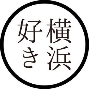 横浜好き|横浜の歴史や人気のお店情報を歩いて発信