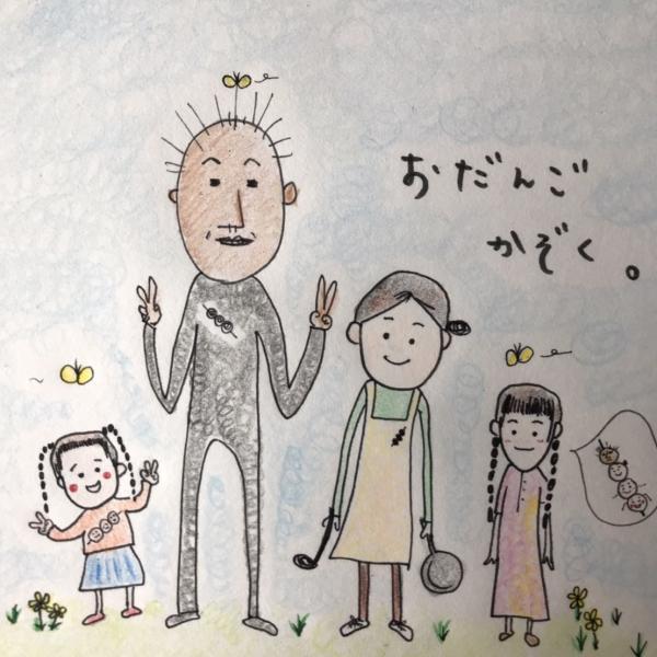 odango_kazokuさんのプロフィール