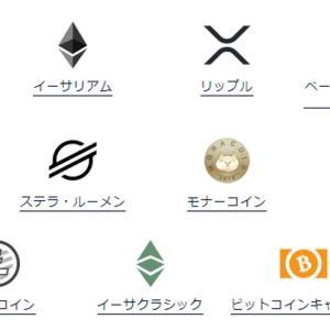 仮想通貨、少額から始めました。