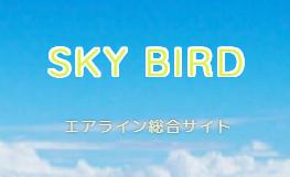 SKY BIRD エアライン総合サイト