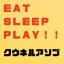 Eat Sleep Play‼︎ クウネルアソブ