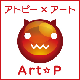「Art★P」(アトピー×アート)