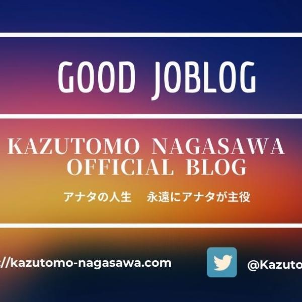 kaz-goodjoblogさんのプロフィール