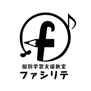 個別学習支援教室 ファシリテ 姫路