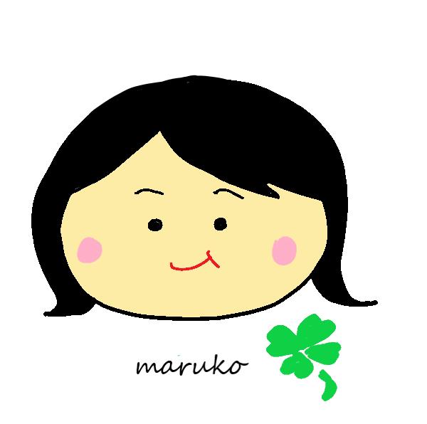 marukoさんのプロフィール