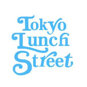 東京ランチストリート