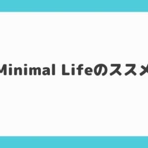 Minimal Lifeのススメ