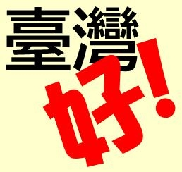 臺灣好! (台湾っていいね!)