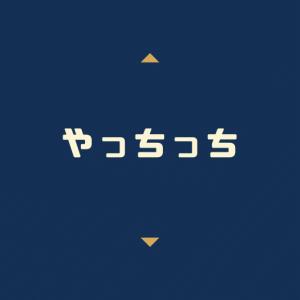 YACHICHI BLOG | 車多めの雑記ブログ。