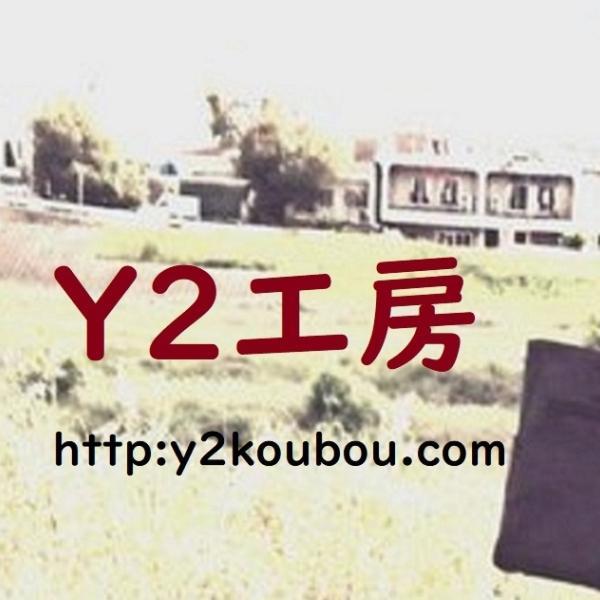 Y2工房さんのプロフィール