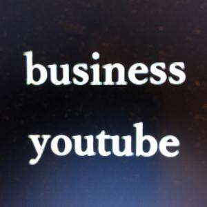 厳選!ビジネス系youtube!