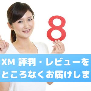 海外FX XMの評判.com
